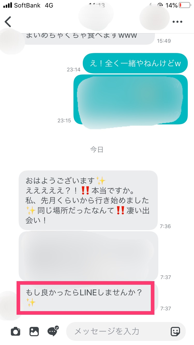 恋達ペアーズメッセージライン