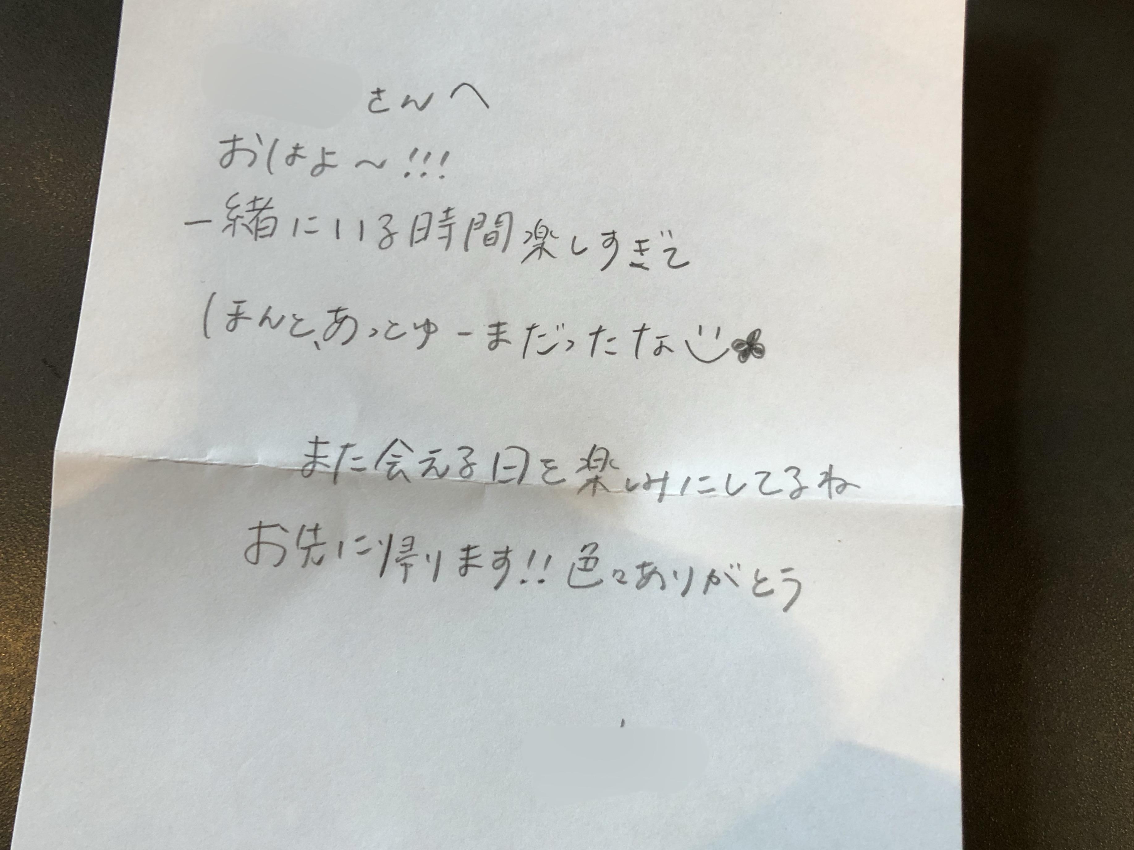 乃木坂ちゃんからの置き手紙