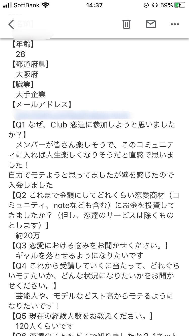 大阪Fさんアンケート