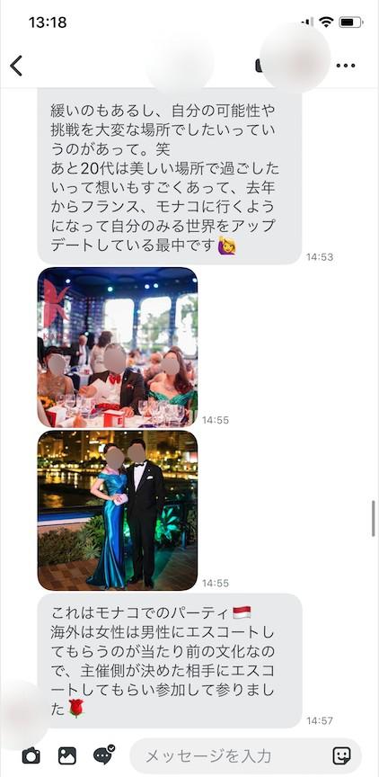 恋達ペアーズメッセージ