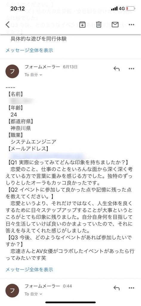 マッチングアプリ攻略会2