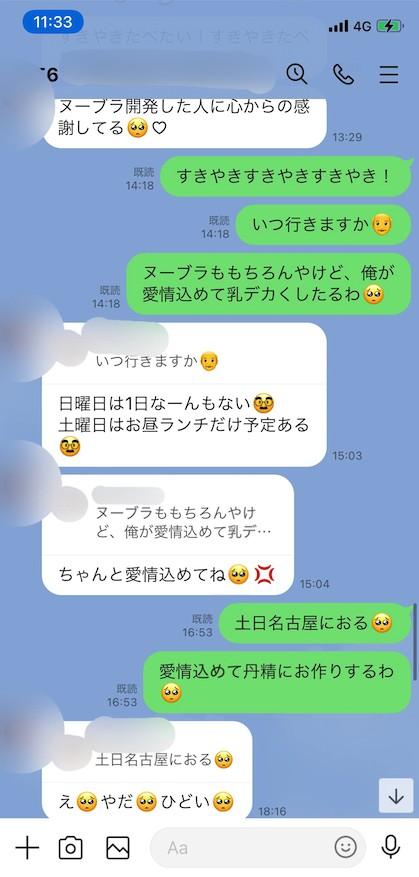 恋達銀座のホステスとメッセージ