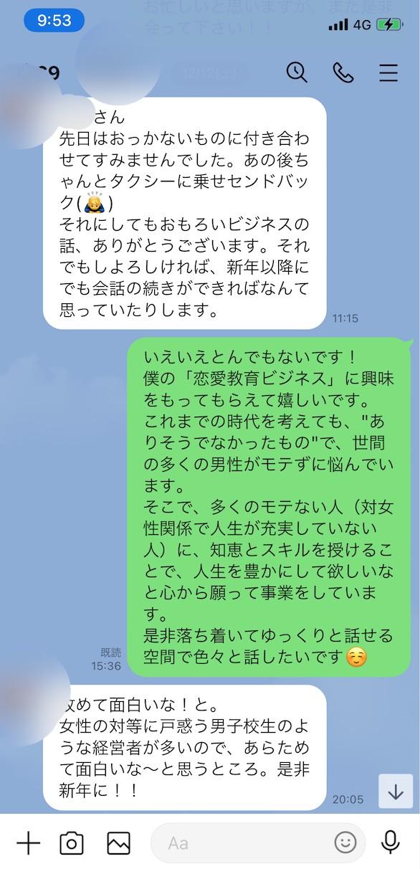 経営コンサルとのライン