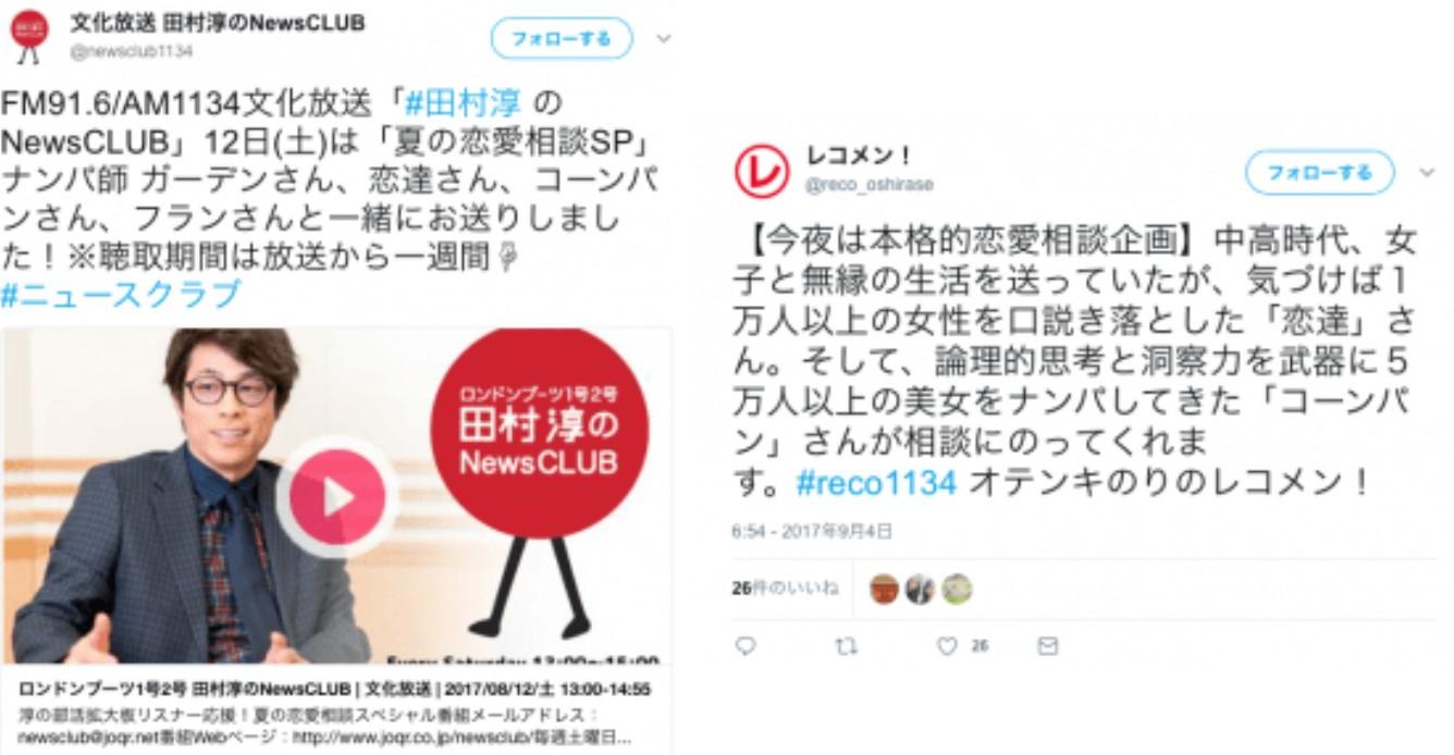 ラジオ恋達ロンブー淳さん