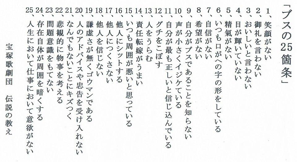 宝塚ブスの25箇条